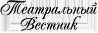 Журнал «Театральный вестник»