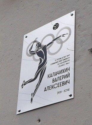 Мемориальная доска, посвященная Валерию Калачихину, открыта в Ростове-на-Дону