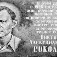 Памятная доска, установленная на доме, где жил Виктор Соколов