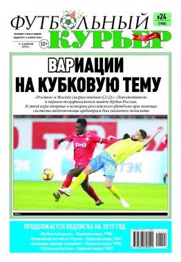 Газета «Футбольный курьер»,  № 24 (1905) 5 апреля - 8 апреля 2019