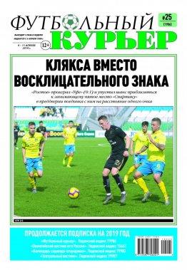 Газета «Футбольный курьер»,  № 25 (1906) 9 апреля - 11 апреля 2019