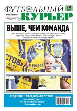 Газета «Футбольный курьер»,  № 38 (1919) 31 мая - 03 июня  2019