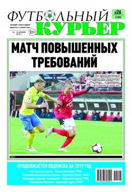 Газета «Футбольный курьер»,  № 26 (1907) 12 апреля - 15 апреля 2019