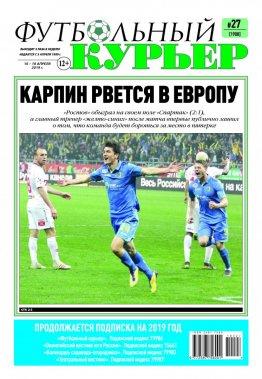 Газета «Футбольный курьер»,  № 27 (1908) 16 апреля - 18 апреля 2019