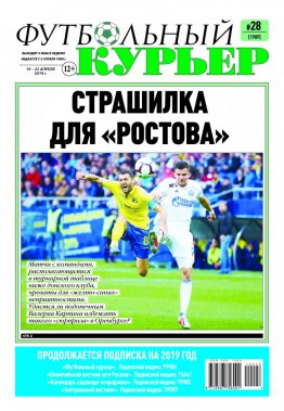 Газета «Футбольный курьер»,  № 28 (1909) 19 апреля - 22 апреля 2019