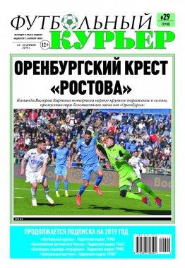 Газета «Футбольный курьер»,  № 29 (1910) 23 апреля - 25 апреля 2019