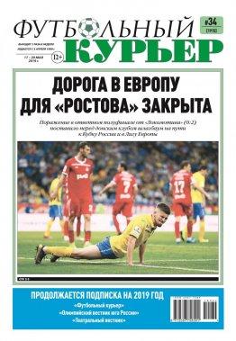 Газета «Футбольный курьер»,  № 34 (1915) 17 мая - 20 мая  2019