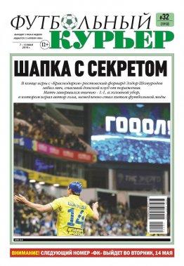 Газета «Футбольный курьер»,  № 32 (1913) 07 мая - 13 мая  2019
