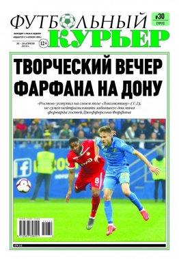 Газета «Футбольный курьер»,  № 30 (1911) 26 апреля - 29 апреля 2019