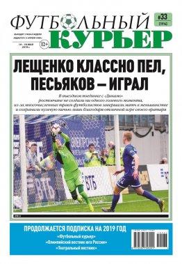 Газета «Футбольный курьер»,  № 33 (1914) 14 мая - 16 мая  2019