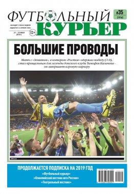 Газета «Футбольный курьер»,  № 35 (1916) 21 мая - 23 мая  2019