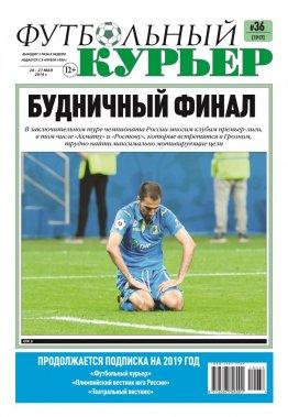 Газета «Футбольный курьер»,  № 36 (1917) 24 мая - 27 мая  2019