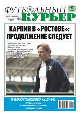 Газета «Футбольный курьер»,  № 39 (1920) 04 июня - 06 июня  2019