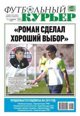 Газета «Футбольный курьер», № 11 (1892) 15-18 февраля 2019