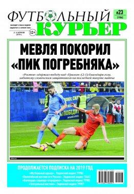 Газета «Футбольный курьер»,  № 23 (1904) 2 апреля - 4 апреля 2019