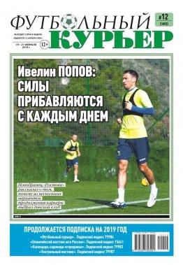 Газета «Футбольный курьер», № 12 (1893)  19-21 Февраля 2019