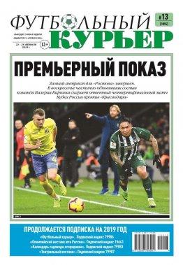 Газета «Футбольный курьер», №13 (1894) 22-25 февраля 2019