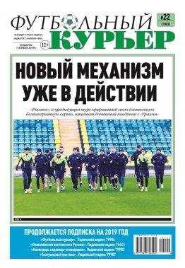 Газета «Футбольный курьер»,  № 22 (1903) 29 марта - 1 апреля 2019