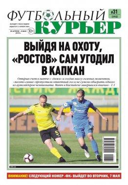 Газета «Футбольный курьер»,  № 31 (1912) 30 апреля - 06 мая 2019