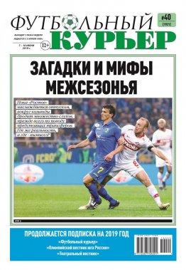 Газета «Футбольный курьер»,  № 40 (1921) 07 июня - 10 июня  2019