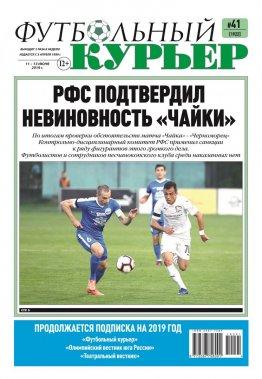 Газета «Футбольный курьер»,  № 41 (1922) 11 июня - 13 июня  2019
