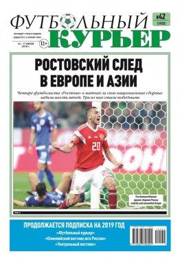 Газета «Футбольный курьер»,  № 42 (1923) 14 июня - 17 июня  2019