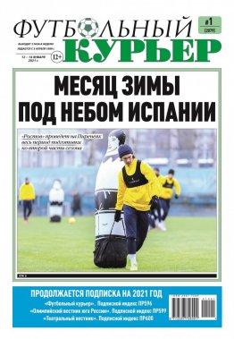 Газета «Футбольный курьер»,  № 1 (2079) 12 января - 14 января 2021