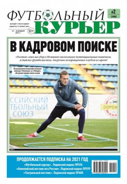 Газета «Футбольный курьер»,  № 2 (2080) 15 января - 18 января 2021