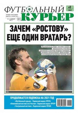 Газета «Футбольный курьер»,  № 3 (2081) 19 января - 21 января 2021