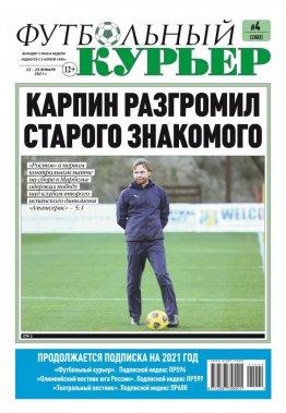 Газета «Футбольный курьер»,  № 4 (2082) 22 января - 25 января 2021