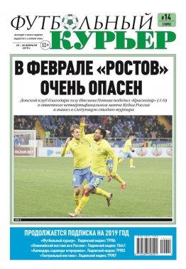 Газета «Футбольный курьер», № 14 (1895)  26-28 февраля 2019