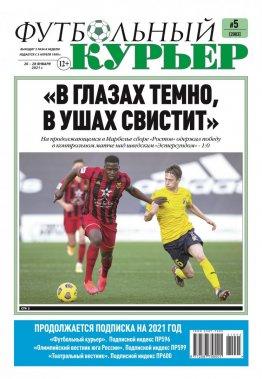 Газета «Футбольный курьер»,  № 5 (2083) 26 января - 28 января 2021