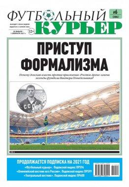 Газета «Футбольный курьер»,  № 6 (2084) 29 января - 1 февраля 2021