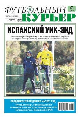 Газета «Футбольный курьер»,  № 7 (2085) 2 февраля - 4 февраля 2021