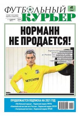 Газета «Футбольный курьер»,  № 8 (2086) 5 февраля - 8 февраля 2021