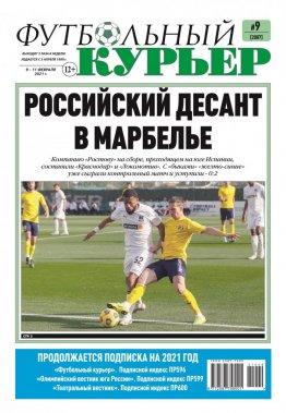 Газета «Футбольный курьер»,  № 9 (2087) 9 февраля - 11 февраля 2021