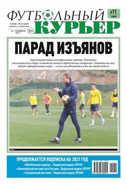 Газета «Футбольный курьер»,  № 11 (2087) 16 февраля - 18 февраля 2021