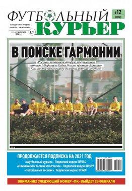 Газета «Футбольный курьер»,  № 12 (2088) 19 февраля - 25 февраля 2021