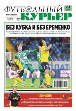 Газета «Футбольный курьер»,  № 13 (2089) 26 февраля - 1 марта 2021