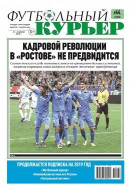 Газета «Футбольный курьер»,  № 44 (1925) 21 июня - 24 июня  2019