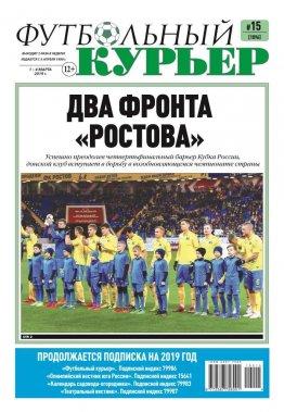 Газета «Футбольный курьер», №15 (1896) 1-4 марта 2019