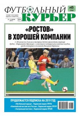 Газета «Футбольный курьер»,  № 45 (1926) 25 июня - 27 июня  2019