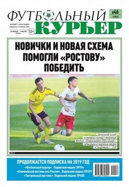 Газета «Футбольный курьер»,  № 46 (1927) 28 июня - 1 июля  2019