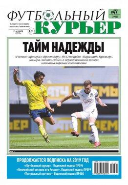Газета «Футбольный курьер»,  № 47 (1928) 2 июля - 4 июля  2019
