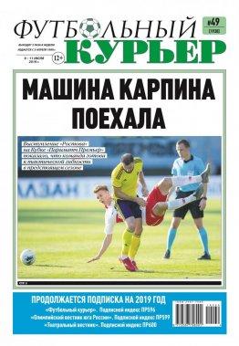 Газета «Футбольный курьер»,  № 49 (1930) 9 июля - 11 июля  2019