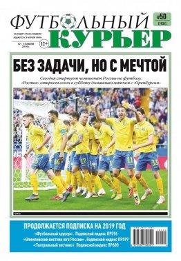 Газета «Футбольный курьер»,  № 50 (1931) 12 июля - 15 июля  2019