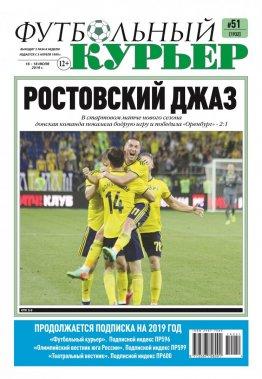 Газета «Футбольный курьер»,  № 51 (1932) 16 июля - 18 июля  2019