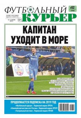 Газета «Футбольный курьер»,  № 52 (1933) 19 июля - 22 июля  2019