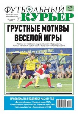 Газета «Футбольный курьер»,  № 53 (1934) 23 июля - 25 июля  2019