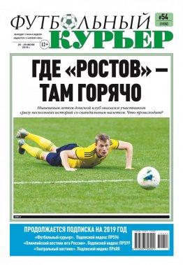 Газета «Футбольный курьер»,  № 54 (1935) 26 июля - 29 июля  2019